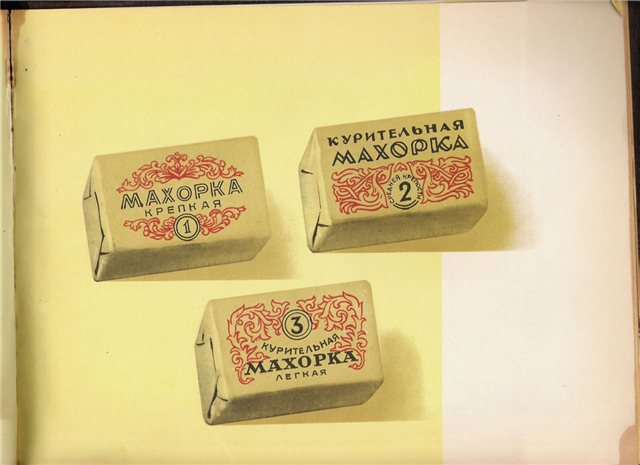 3 types of mahorka, a low-quality tobacco issued to Russian soldiers. Mahorka was popular throughout the war and well into the twentieth century.
